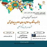 نشست «بازتاب انقلاب اسلامی در جهان اسلام و پیامدهای آن» برگزار می شود