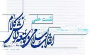 نشست علمی «انقلاب اسلامی و توسعه دانش کلام» در مشهد برگزار می شود