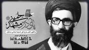 دوره تصویری واکاوی طرح کلی اندیشه اسلامی در قرآن منتشر شد / پای درس خمینیِ مشهد