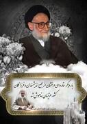 مدیر حوزه علمیه قزوین رحلت آیت الله ضیاءآبادی را تسلیت گفت