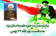 بیانیه حوزه علمیه استان یزد به مناسبت یوم الله ۲۲ بهمن