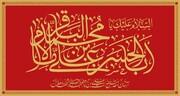 پرچم آستان مقدس حضرت علی بن محمد باقر (ع) رونمایی شد