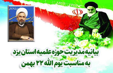 بیانیه حوزه علمیه استان یزد