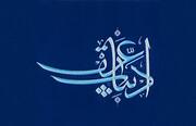 برگزاری کارگاه دانشافزایی ادبیات عرب ویژه اساتید حوزه علمیه خوزستان