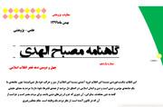 یازدهمین شماره گاهنامه مصباح الهدی منتشر شد+ فایل PDF