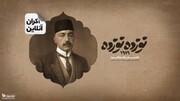 موشک نقطه زن فرهنگی با سوخت تاریخ - نگاهی به مستند ۱۹۱۹