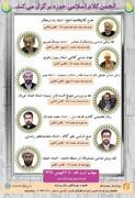 ثبت نام دورههای آموزشی انجمن کلام اسلامی حوزه آغاز شد