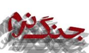 مجاهدت رسانه ای خبرنگاران متعهد، خنثی کننده توطئه های شوم دشمنان است