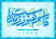 """اسامی برگزیدگان پویش دانش آموزی """"قاسم هنوز زنده است"""""""