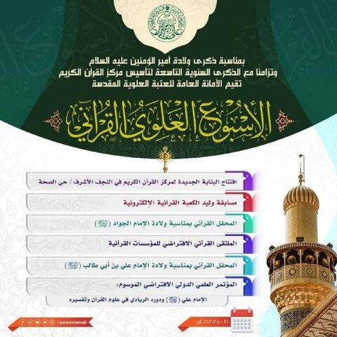 الإعلان عن موعد انطلاق الأسبوع العلوي القرآني
