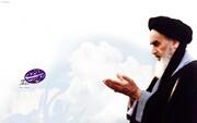 """Adabus Salat - The Disciplines of The Prayer"" written by Sayyid Ruhullah Khomeini"
