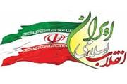 انقلاب اسلامی زمینه ریشه کنی استکبار از خاورمیانه را فراهم کرد