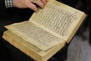 ایران کی پہلی لیتھو طباعت کا قرآنی نسخہ روضہ امام علی رضا (ع) کی لائبریری کے لئے وقف