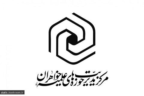 مرکز مدیریت حوزه خواهران