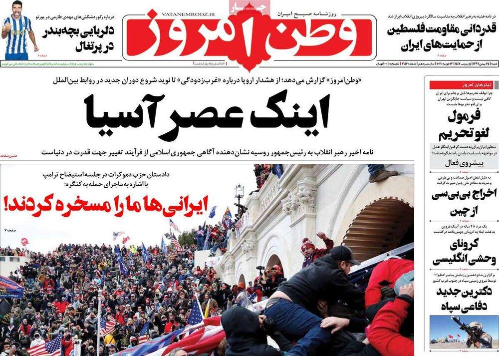 صفحه اول روزنامههای شنبه ۲۵ بهمن ۹۹