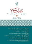 چهارمین شماره «دو فصلنامه مطالعات هنر و رسانه» منتشر شد