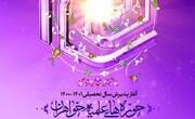 جزئیات کامل پذیرش حوزه های علمیه خواهران استان تهران اعلام شد | تخفیف سنی دارندگان مدارک دانشگاهی