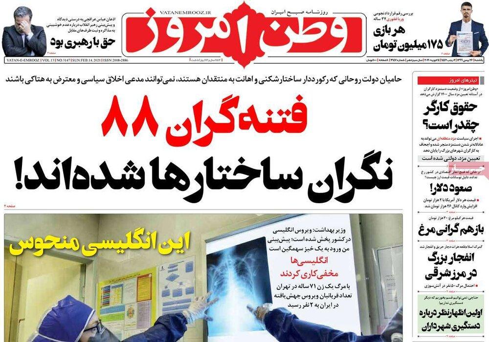 صفحه اول روزنامههای یکشنبه ۲۶ بهمن ۹۹