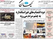 صفحه اول روزنامههای دوشنبه ۲۷ بهمن ۹۹