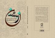 انتشار کتاب زن در یهودیت از سوی مرکز نشر هاجر