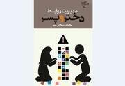 کتاب «مدیریت روابط دختر و پسر» منتشر شد