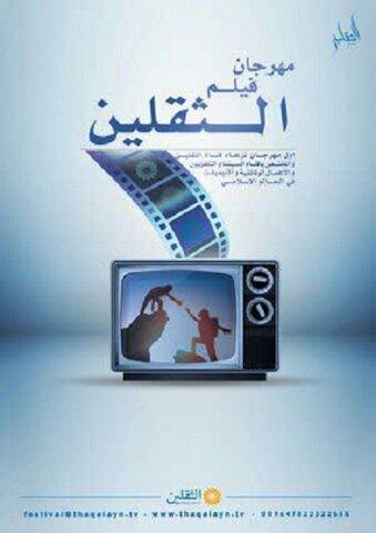 """مهرجان """"الثقلين"""" الدولي للأفلام التلفزيونية:"""