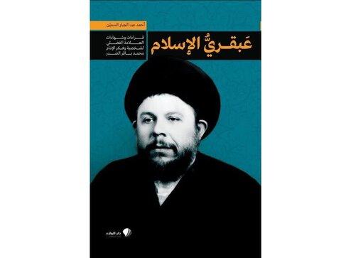 شهید صدر عبقريّ الإسلام