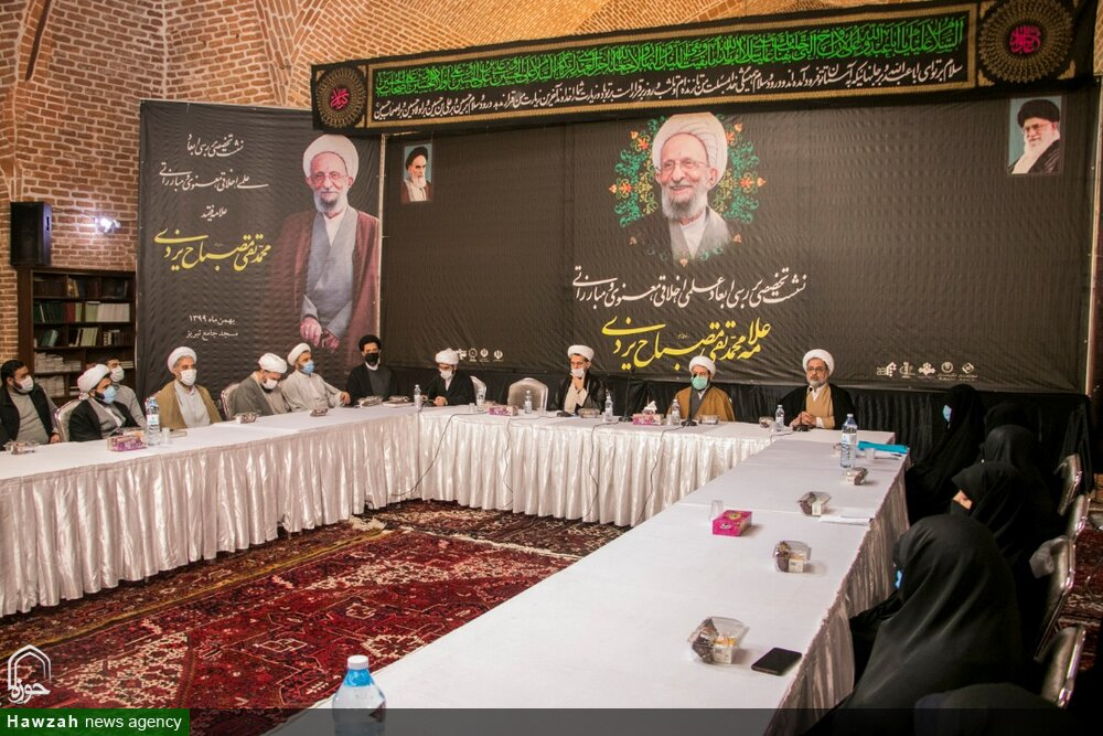 تصاویر / نشست تخصصی بررسی ابعاد شخصیتی مرحوم آیت الله مصباح یزدی در تبریز