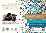 «نخستین رویداد ایده پردازی جهان اسلام» برگزار می شود