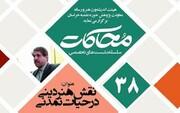نشست مجازی «محاکات» چهارشنبه برگزار می شود