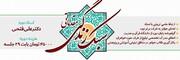 دوره آموزش مجازی «سبک زندگی اسلامی» حوزههای علمیه خواهران برگزار میشود