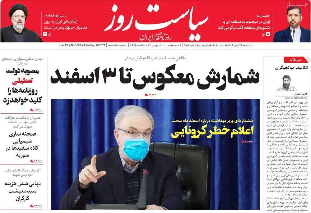 صفحه اول روزنامههای سه شنبه ۲۸ بهمن ۹۹