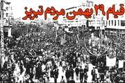 یادداشت رسیده   تبریز؛ پیشرو در قیام و مبارزه