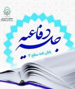 پایان نامه سطح ۳ «نقش تفسیری اسماء حسنای الهی در فواصل آیات قرآن» دفاع شد