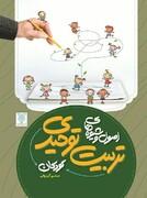 کتاب «اصول و شیوههای تربیت توحیدی کودکان» منتشر شد