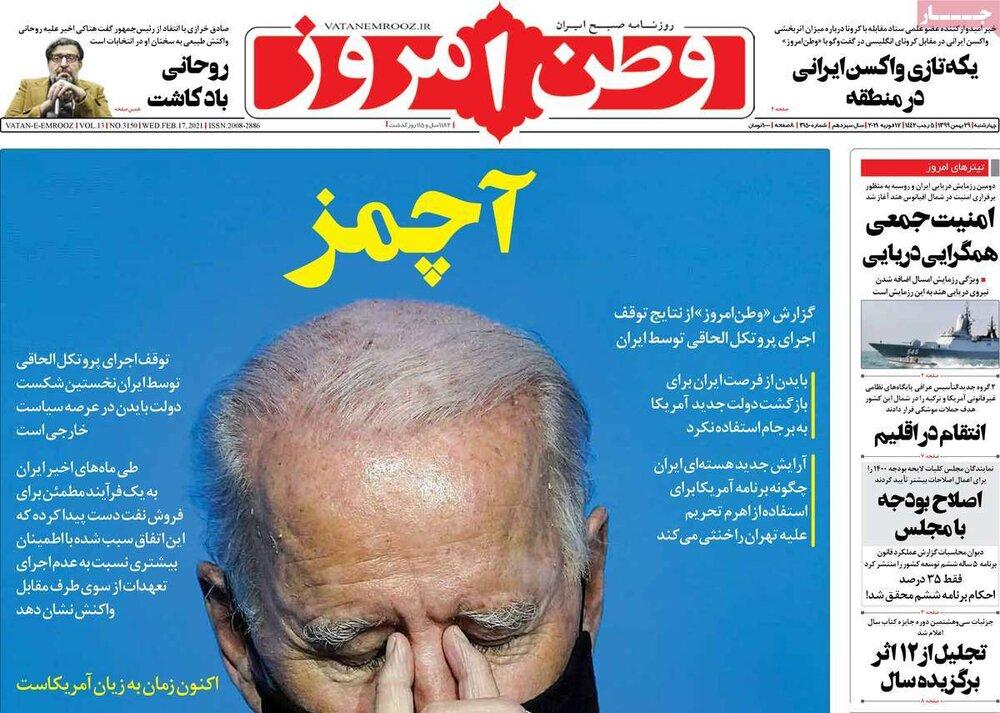 صفحه اول روزنامههای چهارشنبه ۲۹ بهمن ۹۹