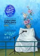 اولین نشست تخصصی «خوانش امروزین از منشور روحانیت» در تهران برگزار می شود