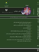 نود و ششمین شماره فصلنامه «پژوهش های قرآنی» منتشر شد
