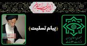 تسلیت وزارت اطلاعات به سید محمود علوی