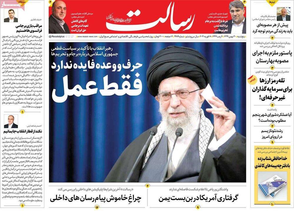 صفحه اول روزنامههای پنج شنبه ۳۰ بهمن ۹۹
