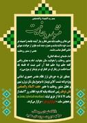 ویژه برنامه های پایگاه شهدای روحانی مرکز مدیریت حوزه در اسفند ۹۹