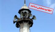 نماز جماعت در مساجد شهرستان بوشهر تعطیل شد