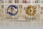مرکز خدمات و نهاد کتابخانههای عمومی کشور تفاهمنامه همکاری امضا کردند