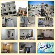 اعلام شماره حساب برای کمک به مناطق زلزلهزده شهر سیسخت