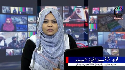 ویڈیو/ حوزہ نیوز میں باقاعدہ خواتین کے سیکشن کا افتتاح، ہندوستان کے معروف اسلامی چینل WIN کی مبارکباد اور نیک خواہشات کا اظہار