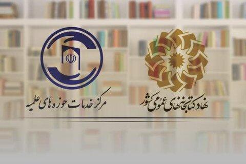 تفاهم نامه مرکز خدمات و نهاد کتابخانه های عمومی کشور