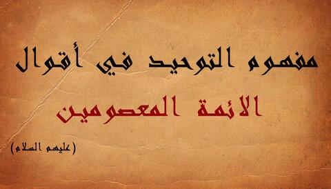 مفهوم التوحيد في أقوال الائمة المعصومين (عليهم السلام)