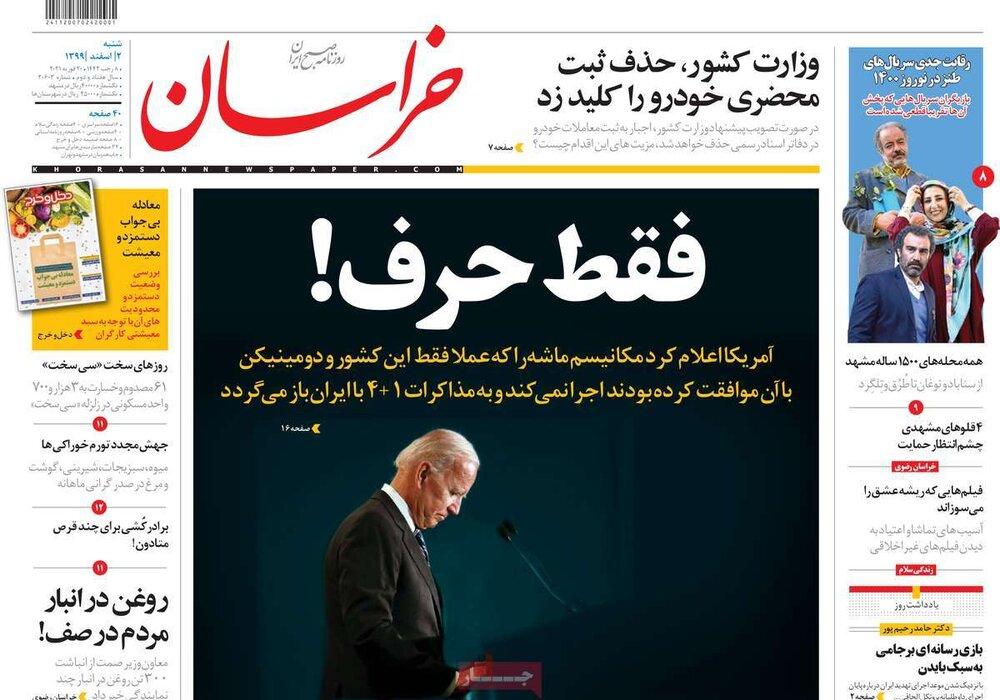 صفحه اول روزنامههای شنبه ۲ اسفند ۹۹