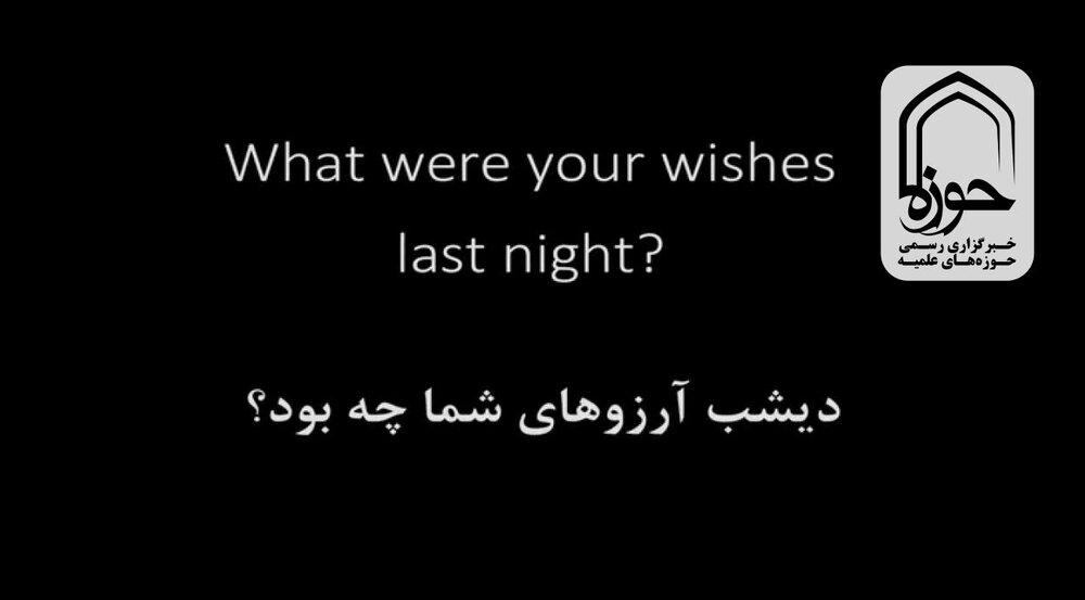فیلم | گردشگران خارجی از آرزوهای خود در شب لیله الرغائب میگویند