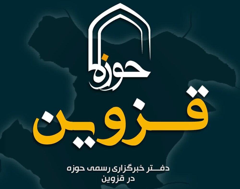 فیلم |  بسته خبری حوزه علمیه قزوین -۱۴
